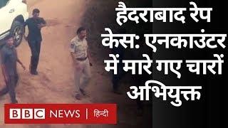 Hyderabad Doctor Rape Case: Police Encounter में मारे गए चारों अभियुक्त (BBC Hindi)