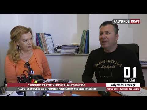 17-4-2019 Ο Κώστας Ζαϊρης μιλά για την απόφαση του να πολιτευθεί στο Β' Βαθμό αυτοδιοίκησης