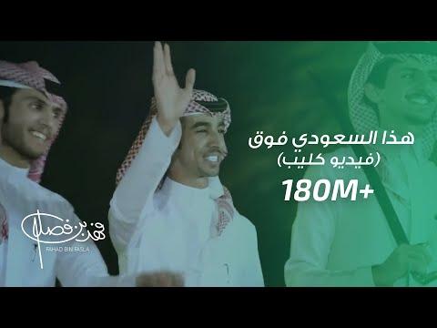 تحميل شيلة هذا السعودي فوق فوق mp3