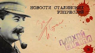 Википедия и свидетели Серпантинки. Новости сталинских репрессий #3