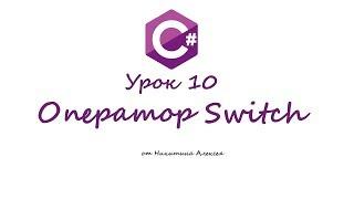 Курс по C# Урок 10 Оператор Switch case. Обучение для начинающих по Си Шарп