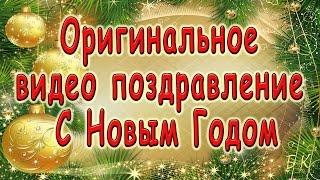 Видео новогодние поздравления. Новогоднее поздравление 2015