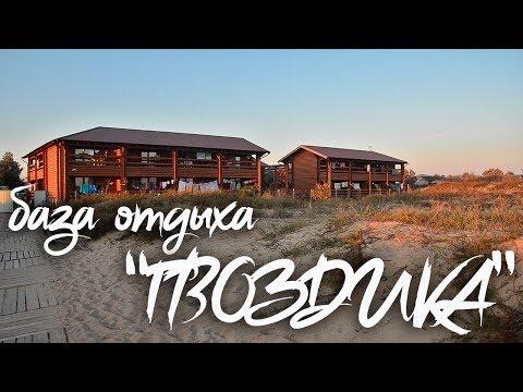 Обзор базы отдыха Гвоздика (станица Благовещенская, Анапа)  -- Лиза Коробкова