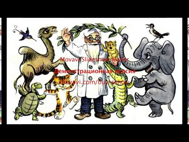 Изображение предпросмотра прочтения – АлесяТютрина представляет видеоролик кпроизведению «Айболит» К.И.Чуковского