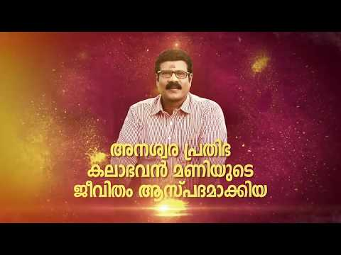 Chalakkudikkaran Changathi Full Movie   Malayalam Full Movie   Kalabhavan Mani   Senthil_Rajamani  