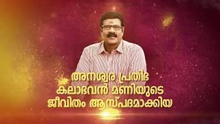 Chalakkudikkaran Changathi Full Movie | Malayalam Full Movie | Kalabhavan Mani | Senthil_Rajamani |