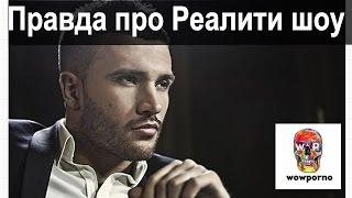 🔴 Демид Резин 🔴 Вся правда про Реалити шоу.