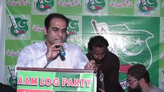 Chairman Aam Log Party Naseem Sadiq Ki Dawat Par Qasim Ali Shah Motivational Speaker Ka Markaz 14 Se