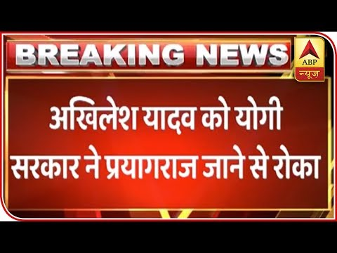Akhilesh Yadav's Plane Stopped At Lucknow Airport | ABP News