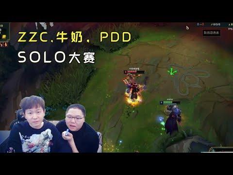 【PDD】solo大赛:zzc,牛奶,pdd三人混战,居然是骚猪称王?