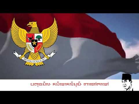 Garuda Pancasila - YouTube