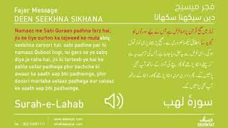 نماز میں قرآن صحیح پڑھنا