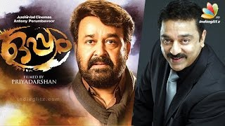 Kamal Haasan replaces Mohanlal in Oppam Tamil remake | Hot Malayalam Cinema News