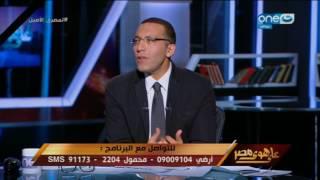 على هوى مصر - خالد صلاح : كل المؤشرات بتقول ان احنا هندخل في ازمات كثيرة جدا بس بعدها انفراجة كبيرة