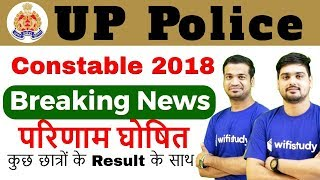 UP Police Constable 2018 June & Oct (Re-Exam) Result Out | Link Activated