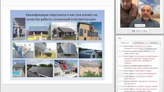 ВЕБИНАР - Солнечная электроэнергетика(, 2014-05-18T15:49:56.000Z)