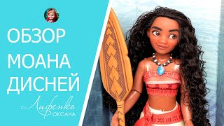 Распаковка и обзор куклы Моана Дисней. Moana Disney doll review