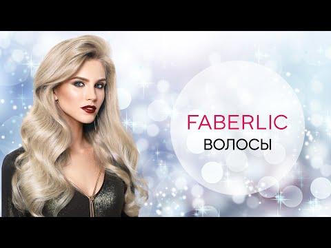 Серии для волос Faberlic: особенности линеек, различия в позиционировании и целевой аудитории