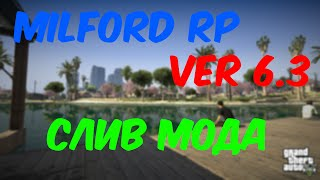 [Pawn #13] Milford RP v6.3 слив мода (DIAMOND RP)