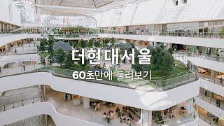 '더현대 서울' 60초만에 둘러보기