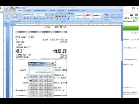 Как рассчитать ндс для ворд шаблона. Новые онлайн чеки.