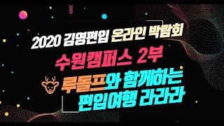 편입 학원 추천ㅣ[2020 김영편입 온라인 박람회] 2…