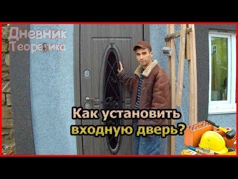 Как установить входную дверь своими руками? [№26]