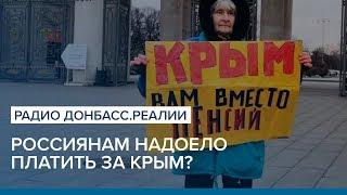 LIVE | Россиянам надоело платить за Крым? | Радио Донбасс.Реалии