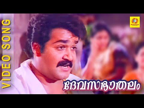 Devasabhaathalam | His Highness Abdulla | Malayalam Film Song