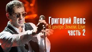 Григорий Лепс В центре земли Видео Альбом часть 2 Grigory Leps Video Album Part 2