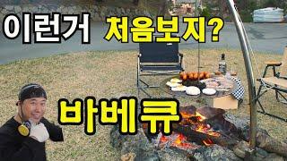 장작불 대형바베큐그릴 ㅣ 캠핑장 사용 ㅣ 대패삼겹 수제…