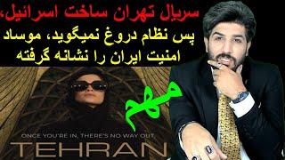 سریال تهران ساخت اسرائیل، پس نظام دروغ نمیگوید، موساد امنیت ایران را نشانه گرفته_رودست312