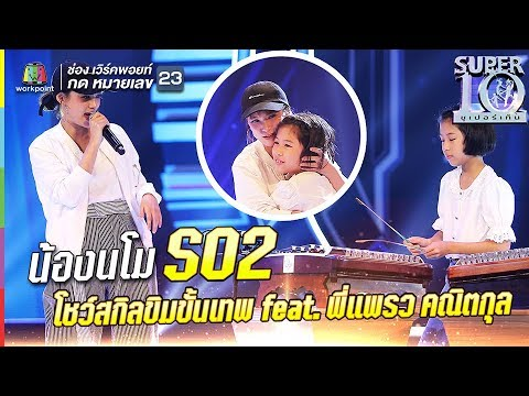 S02 | อัจฉริยะขิมไทย น้องนโม | โชว์สกิลขั้นเทพ feat. พี่แพรว คณิตกุล