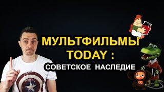 Мультфильмы TODAY : советское наследие