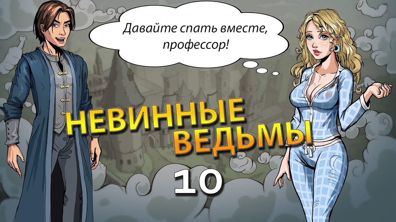 Визуальная новелла Невинные ведьмы #10 - Маркус иГей)0))