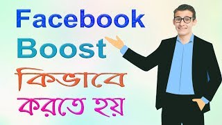 How to boost facebook posts 2019 bangla tutorial || How to advertising on facebook 2019 tutorial