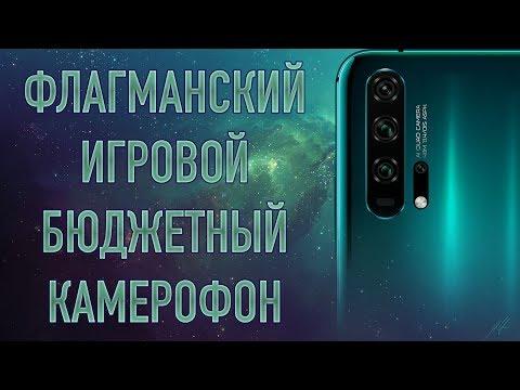 Honor 20 Pro 256GB Обзор. Стоит ли покупать в начале 2020 ???