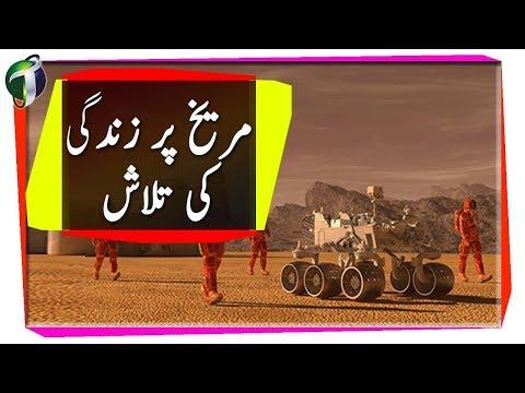 Life on Mars Urdu Hindi
