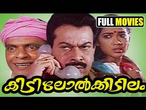 Malayalam Full Movie Kidilol Kidilam | Comedy Thriller | Full Malayalam movie