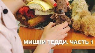 мастер класс. Мишки Тедди: Мишка простой. Часть 2