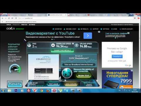 Проверить скорость интернета на компьютере.Реальная скорость интернета проверить