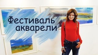 ANA   ФЕСТИВАЛЬ АКВАРЕЛИ, МК от Инки Ливз:) VLOG