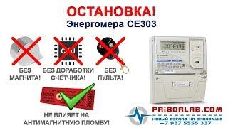 энергомера СЕ303  как остановить счетчик CE303