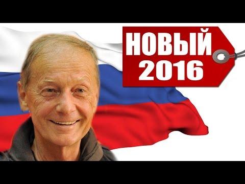 Сбылись предсказания классиков о России! Новый концерт Задорнова 2016