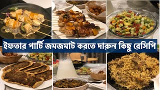 Amazing Food Ideas With Recipe's For Iftar Party/ Dawat | আজকের জমজমাট ইফতার | Bangladeshi Mum Uk