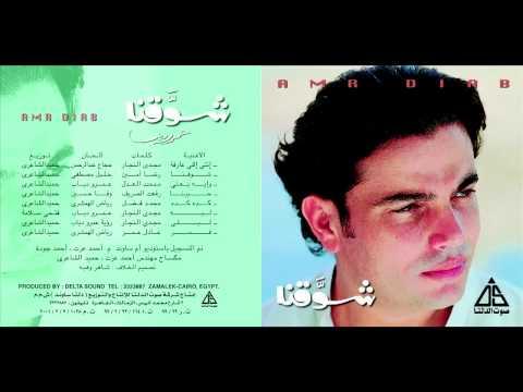 Amr Diab - Enty El 3arfa / عمرو دياب - انتى اللى عارفه
