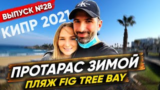 Протарас зимой пляж Fig tree bay Кипр 2021