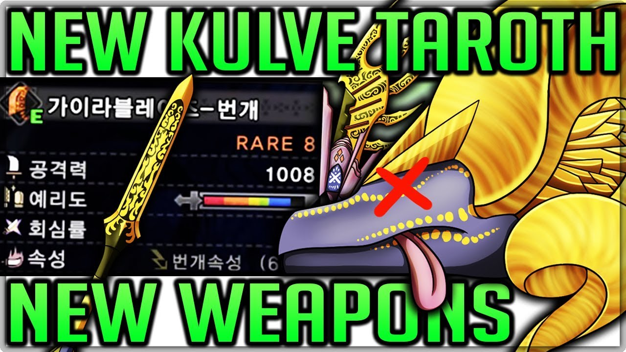 New Kulve Taroth Event - 14 New Weapons - Silly Powerful - Monster Hunter  World! #kulvetaroth