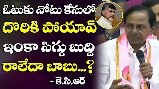 CM KCR Serious Comments On AP CM Chandrababu over Vote for Note case | TRS Manifesto | Dot News