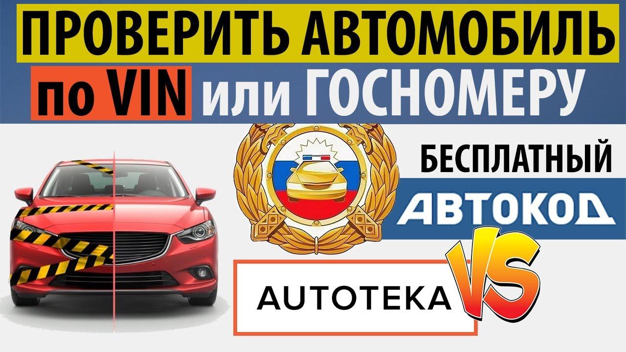 Проверить авто на залог в банке бесплатно по номеру автоломбард белогорск